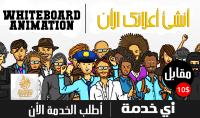 صمم أعلانك بطريقة الوايت بورد   Whiteboard Animation