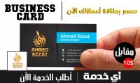 بطاقة أعمال  Business Card