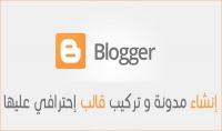 أنشاء لك مدونة على بلوجر مربوطة بقناة يوتيوب   صفحة فيسبوك   G  و شعار للمدونة