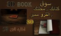فيديو كتاب ثلاثي الابعاد 3D انترو او تسويق لكتاب او مجلة