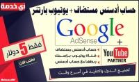 صدق او لا تصدق.. قناة يوتيوب مربوطة بادسنس بالاضافة ل100 مشترك وهدايا لن تصدقها   اقرأ الوصف