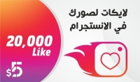 اللايكات instagram من أنحاء العالم 1000 لايك ب5 دولار فقط