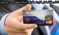 انشاء بطاقة ماستر كارد تصلك لحد منزلك باسمك وبدون اي هوية