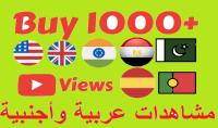 1.000 ألف مشاهدة حقيقية مضمونة من أي دولة تختارها عربية أو أجنبية فقط 5$