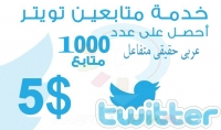 1000 متابع عربى حقيقى لتويتر