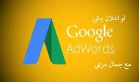 اعلان ممول علي جوجل ادوردز لموقعك لتحقيق اعلي زيارات