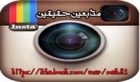 إضافة 1500 متابع عربي اجنبي حقيقي ب5$