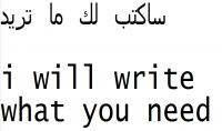 كتابة اية مقالات لمن يريد سواء كانت انجليزيه او عربيه