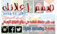 تصميم صور وأغلفة الدعاية والإعلان Digital marketing