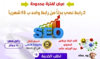 إعلان رابط نصي دوفولو بيج اثورتي عالي في منتديات أحلى عرب