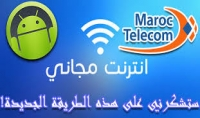 توفير انترنت مجاني لبطاقة اتصالات المغرب