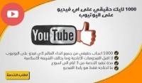 أحصل على 1000 لايك على اي فيديو في اليوتيوب حقيقية وآمنة