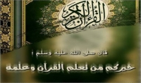 تحفيظ وتعليم القرآن واحكام التجويد