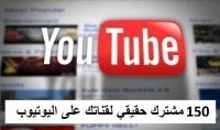 اضافه 150 مشترك اجنبي وعربي حقيقي علي قناتك في اليوتيوب