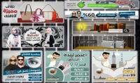 تصميم بنرات اعلانية متحركة باحدث اساليب الجيل الجديد