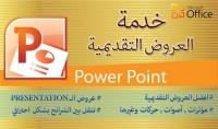 خدمة وكتابة العروض التقديمية Power Point