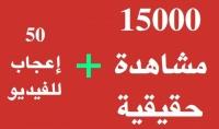 15 الف مشاهدة لاي فيديو على اليوتيوب   50 إعجاب للفيديو
