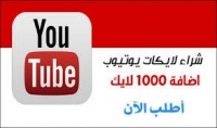 1000 لايـك سـريـع لـفـيـديـو يـوتـيـوب
