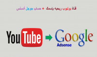 سوف أقوم بعمل حساب أدسنس بإسمك وقناة يوتيوب ربحية مربوطة به