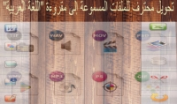 تحويل محترف للملفات المسموعة إلى مقروءة في اللغة العربية