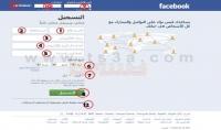 عمل 4 اميلات فيسبوك
