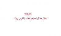 اضافة 20000 عضو فعال لمجموعتك بالفيس بوك