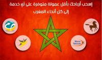 توصل بأرباحك على أي خدمة إلى جميع أنحاء المغرب