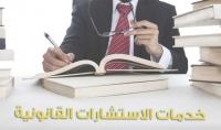 استشارات قانونية مكتب محامى براءات مضمونة لايصالات الامانة وقضايا التعويضات