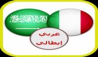 ترجمة نصوصك من الإيطالية الي العربية بدقة و احتراف