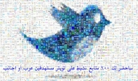 ساحضر لك 600 متابع نشيط على تويتر مستهدفين عرب او اجانب