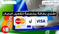 بيع بطاقات مستر كرت لتفعيل باي بال carte mestercard