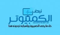أعلن علي مدونة نبض الكمبيوتر