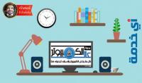 أعلن علي مدونة عالم الكمبيوتر