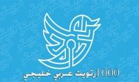 1000 رتويت عربي خليجي سريع على تويتر