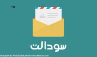 خدمة سودالت لرسائل البريد التقليدية