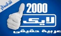 اعطيك صفحه جديد بها 2000 معجب مصري متفاعل