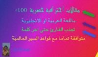 كتابة ثلاثة مقالات حصرية   باللغة الانجليزية او العربية