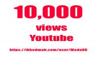 10000 مشاهدة لفيديوهاتك على اليوتيوب فقط ب 5 دولار