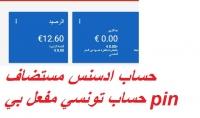 بيع حساب ادسنس تونسي مفعل بي pin