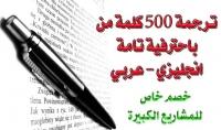 ترجمة 500 كلمة إنكليزي عربي