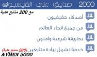 حساب فايس بوك به أكثر من 2000 صديق متفاعل و 200 متابع هدية