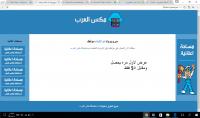 وضع اعلان موقعك او مدونتك على حجوزات شركة استضافة مكس العرب