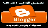 تصميم قوالب احترافيه لمدونات بلوجر الجديده