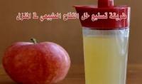 شرح اسهل طريقة لتصنيع خل التفاح الطبيعي لا تحتاج اي خبرة