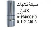 نمرة اصلاح كلفينيتور 0235700994 | صيانة ثلاجة كلفينيتور | 01210999852 الوكيل الاول بمصر  kelvinator
