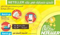 شحن حسابك في بنك نيتلر NETELLER