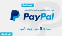 شحن حسابك في بايبال PayPal .