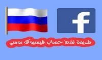 بعمل فيس بوك روسي لتجنب حظر فيس بوك نهائيا