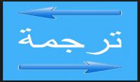 ترجمة النصوص والبحاث من النجليزية الى العربية وبالعكس بجودة عالية وتدقيق لغوي للترجمة.