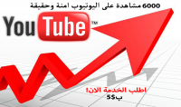 احصل على 6000 مشاهدة على اليوتييوب امنة و حقيقية